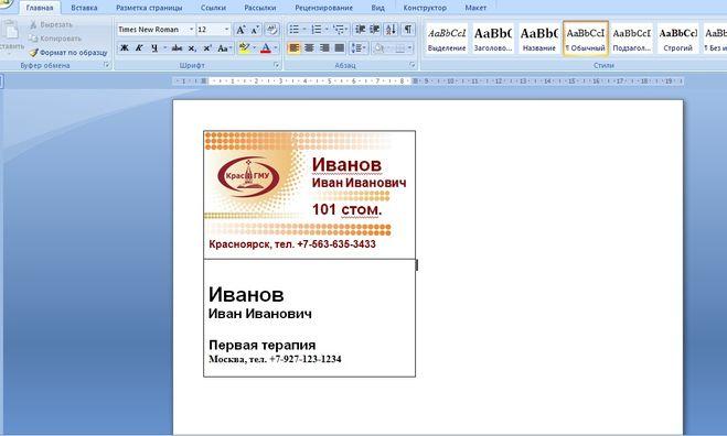 Приложение проект для компьютера