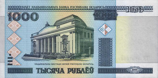 1000 россии в белорусских рублях сайт нумизматов с ценами