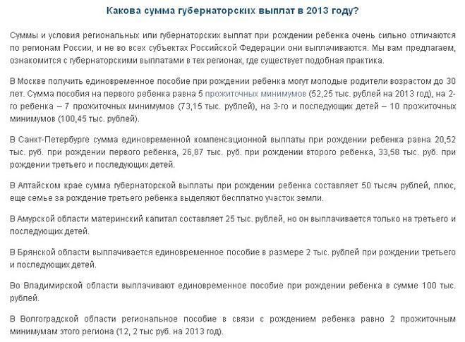 другими Губернаторские выплаты на 3 ребенка в московской области новые было