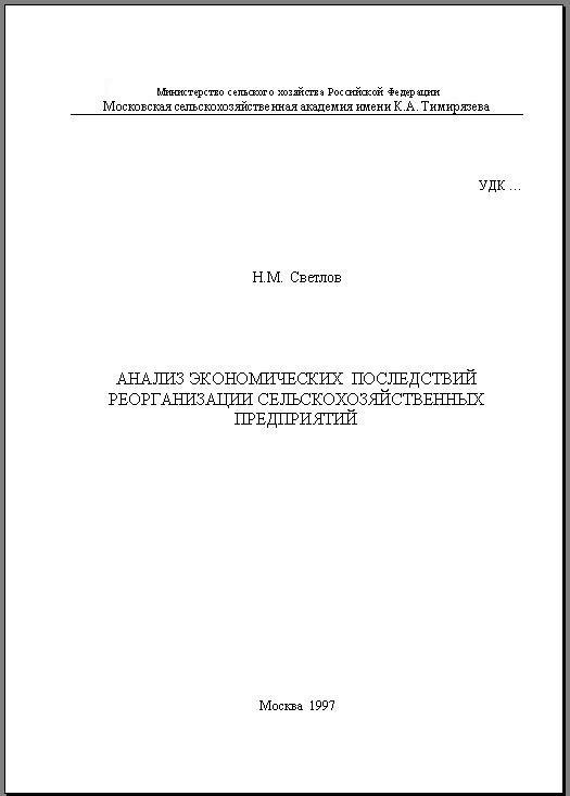 Как оформить титульный лист реферата правильно  текст при наведении