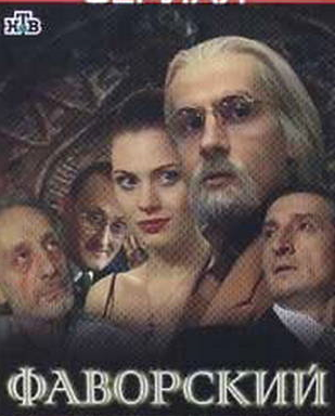 скачать торрент сериал фаворский - фото 6