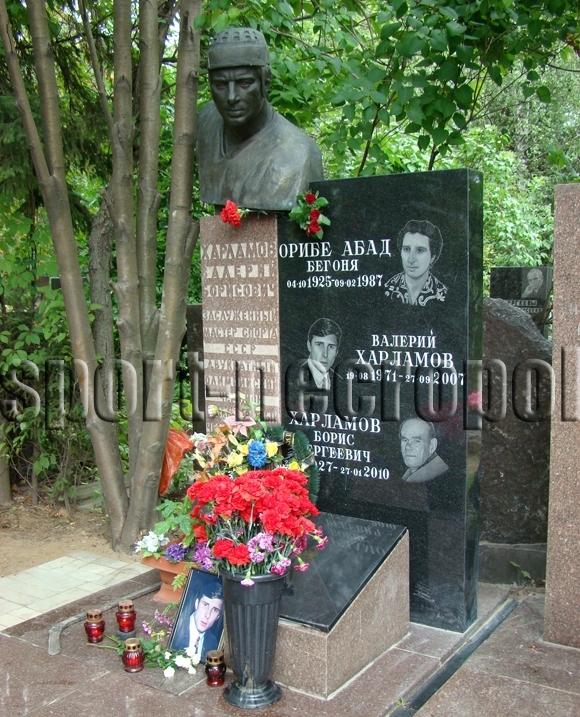 Где Похоронен Валерий Харламов?