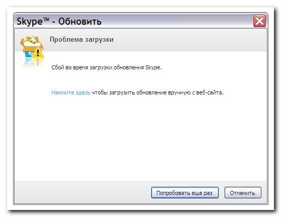обновление скайпа - фото 7