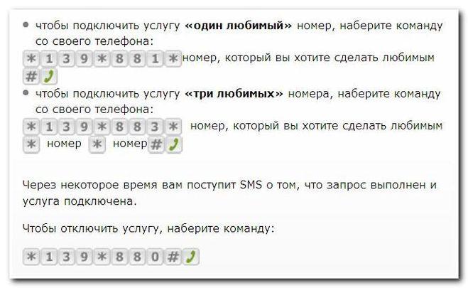 услуга любимый помер: