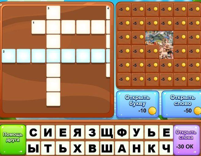 Игра 5 отличий 7 уровень в одноклассниках ответы