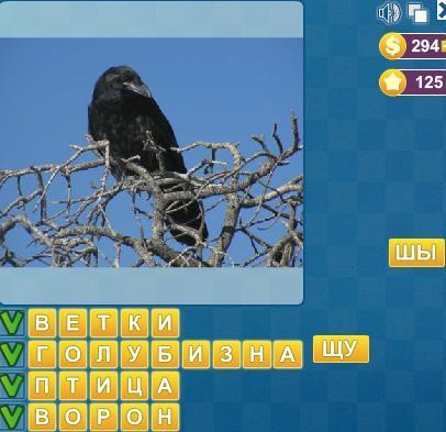 4 картинки 1 слово ответы на все уровни 4 букв 12