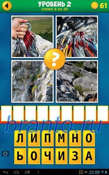 4 фото 1 слово 2.ответы