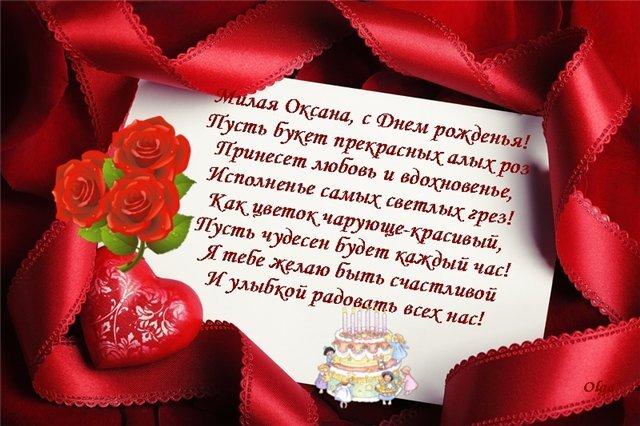 Поздравления с днём рождения роксана