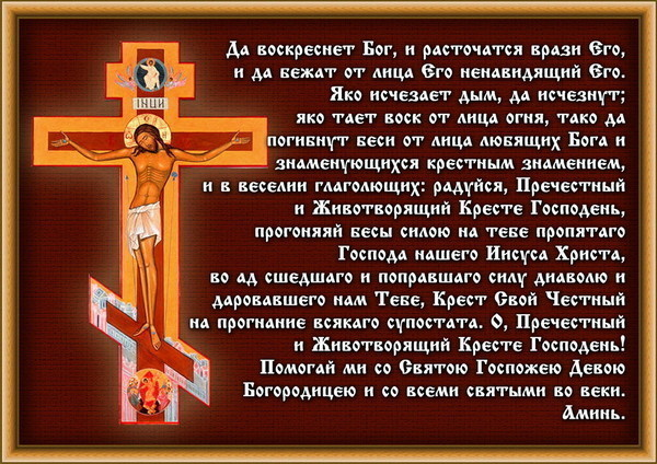 Молитвы о кресте господнем