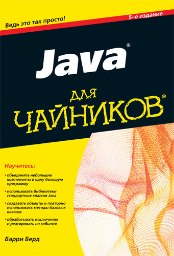 язык программирования java для начинающих скачать учебник