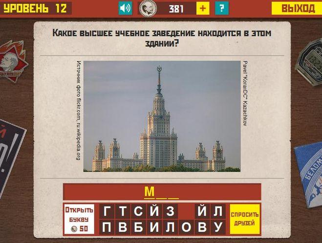 4 Картинки 1 слово игра на Андроид ответы на все уровни и