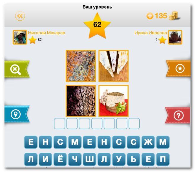 4 фотки 1 слово 62 уровень ответ