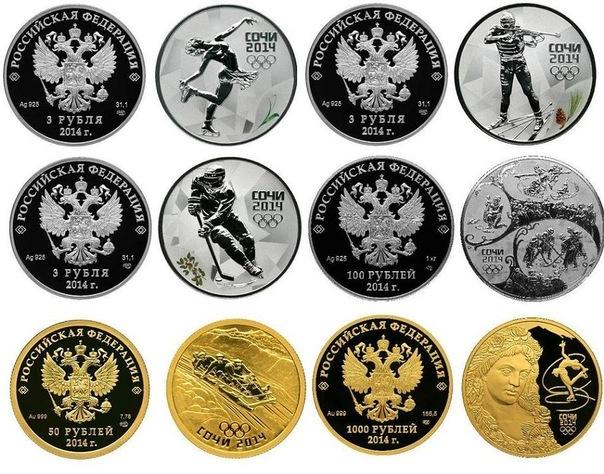 И серебряные монеты олимпиада 2014