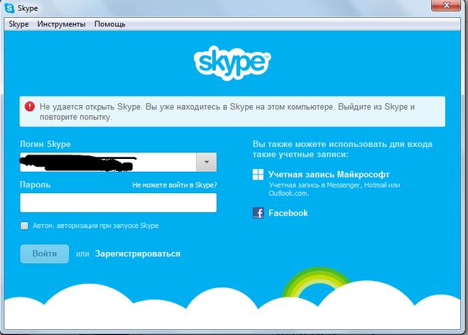 вы уже находитесь в скайпе на этом компьютере: