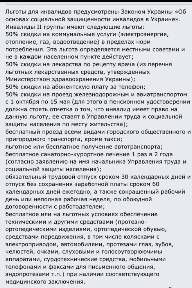 Стало Имеют ли право сократить инвалида 2 группы в россии думаешь