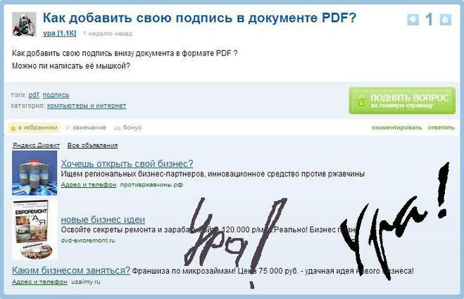Как сделать подпись в пдф файл