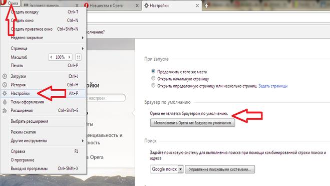 Как сделать opera браузер по умолчанию