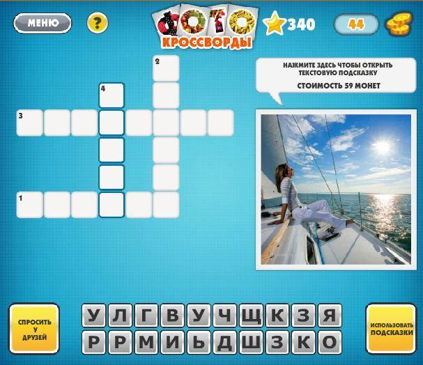 4 фото 1 слово все ответы 4 букв на картинке 16
