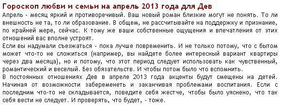 Главный совет гороскопа девам на январь.