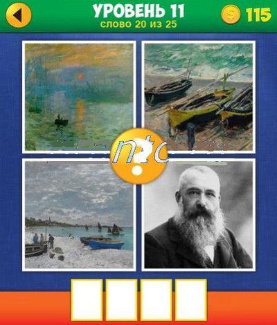 Ответы на вопросы игры что за слово или 4 фотки 1