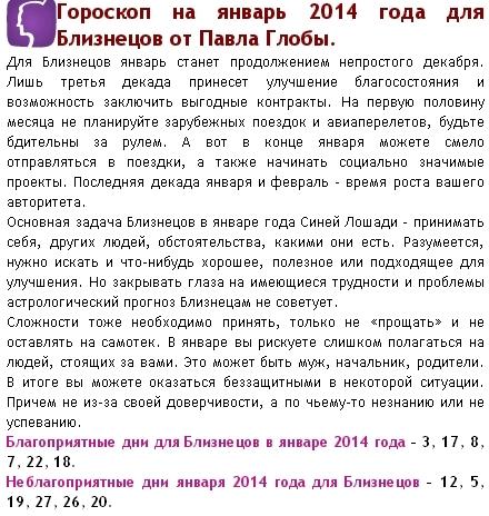Рубрика: моя газета > гороскоп > близнецы > гороскоп — близнецы [27/02/].