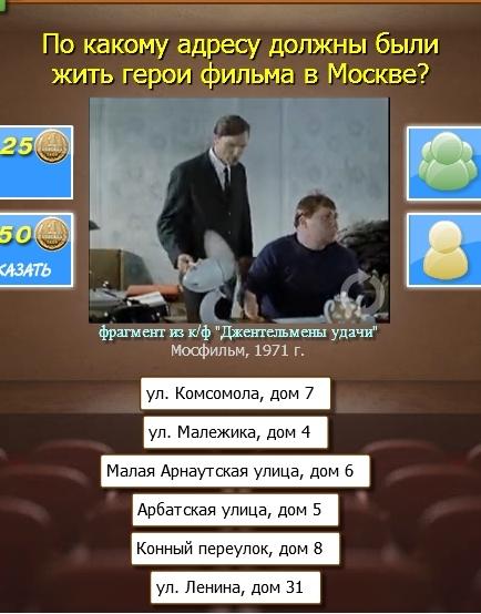 игра одноклассники любимое советское кино