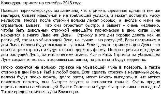 в какие дни можно стричь волосы Можно ли стричь волосы. - FB.ru