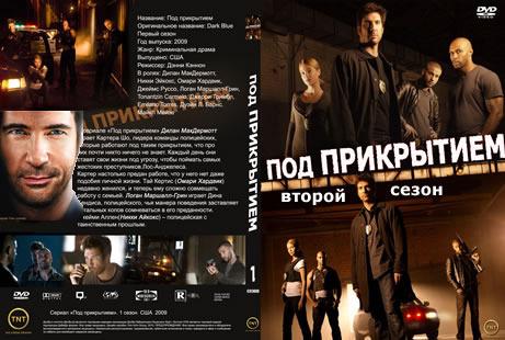 сериал под прикрытием скачать торрент - фото 11