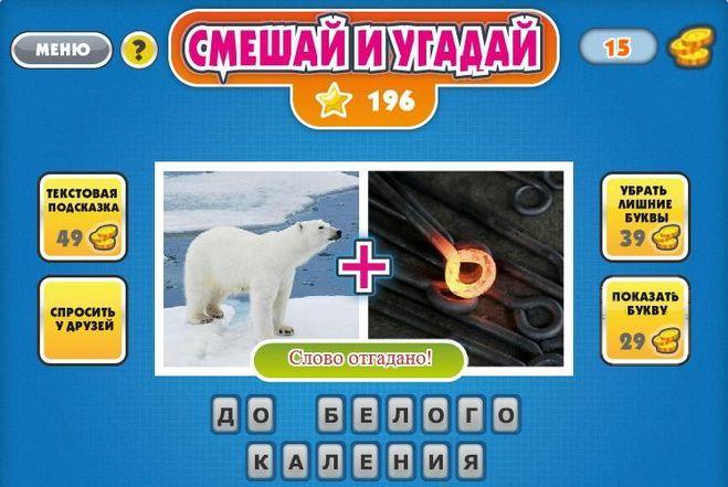 игра угадай фото 197 уровень ответ