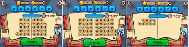 Ответы в игре мастер слова слово вольтметр