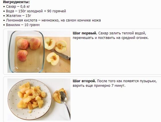 Как в домашних условиях приготовить зефир яблоко 987