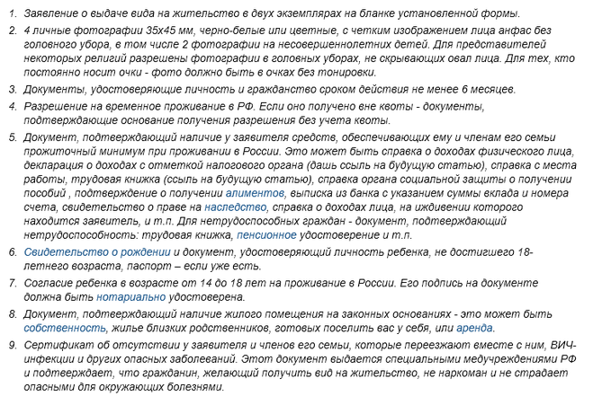 Какие документы нужны для получение гражданство россии Элвин