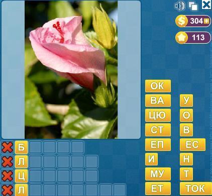 Угадай слово по 4 картинками ответы слово из 7 букв 5