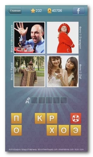 Скачать Игру На Андроид 2 3 5 Что За Слово