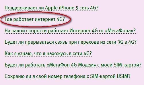 Какой интернет лучше мтс или мегафон