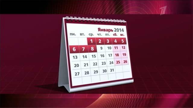 какие дни в январе будут оплачиваться по двойному тарифу