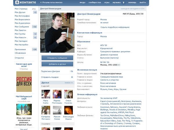 Как в контакте сделать страницу для двоих - Mojito-s.ru