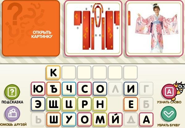 Угадай слово по 4 картинкам ответы что за слово 13