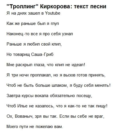 Стих о киркорове