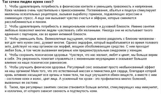 dlya-chego-cheloveku-nuzhen-seks