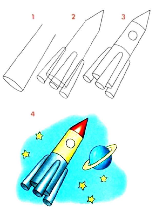 Как нарисовать ракету.