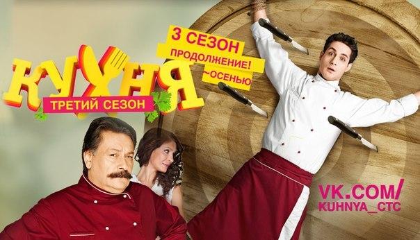 Сериал Кухня - 3 сезон, смотреть онлайн бесплатно и в