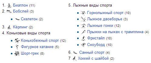 количество комплектов медалей, которые будут разыгрываться на Олимпиаде в Сочи
