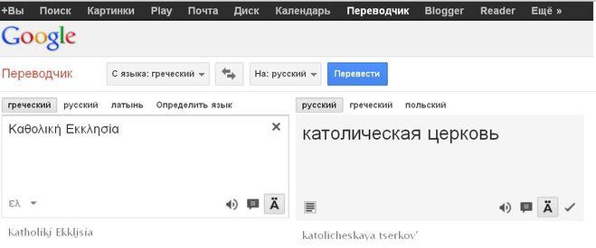 Онлайн переводчик с русского на греческий