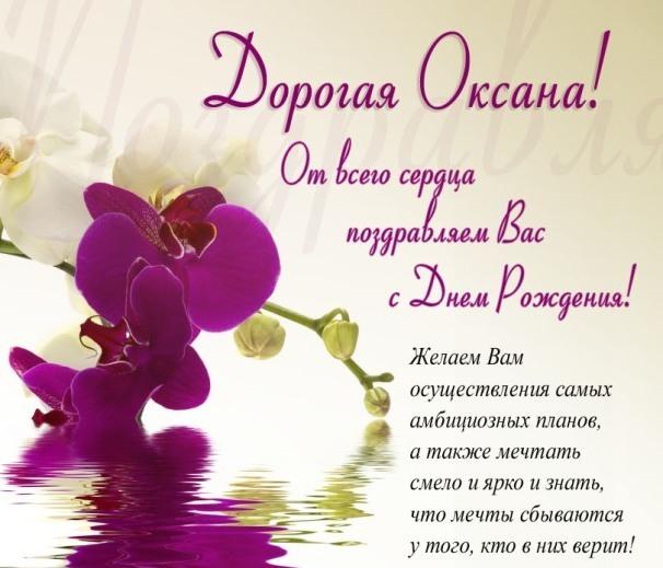 Поздравление по именам оксана