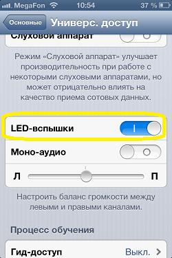 Как сделать на айфоне при звонке чтобы фонарик светился