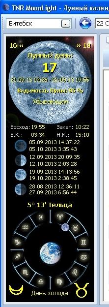 какие 7 лунные сутки