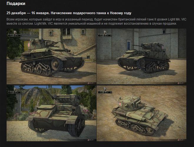Какой танк в вот подарят на новый год