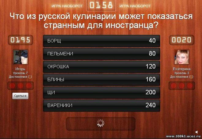что или кто может быть руссим народным 100к1