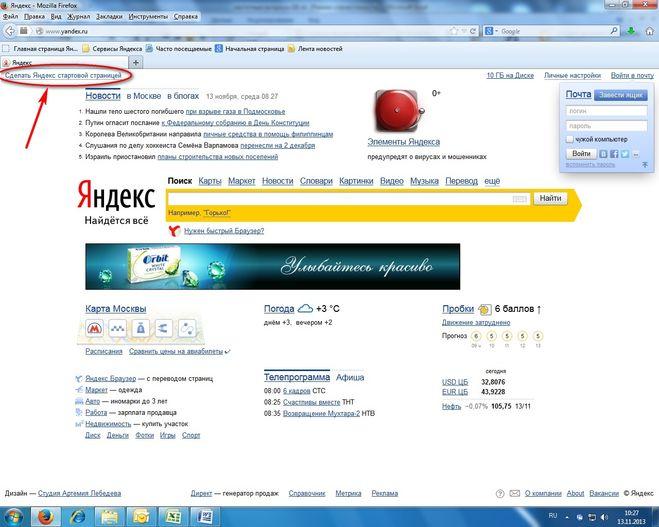 Яндекс ру сделать стартовой